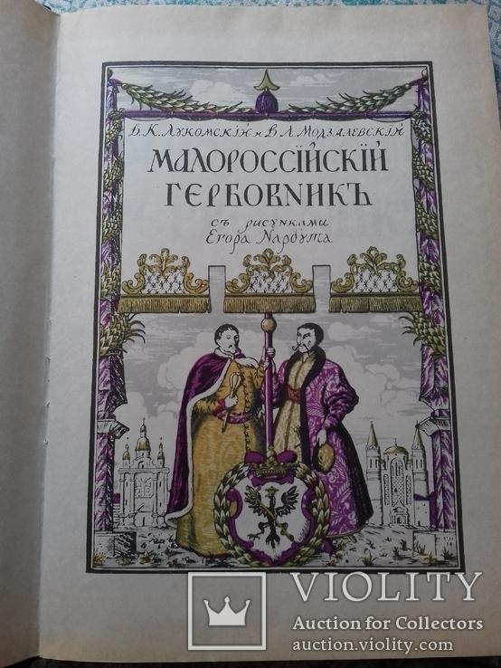 Малороссийский гербовник 1914 репринт, фото №3