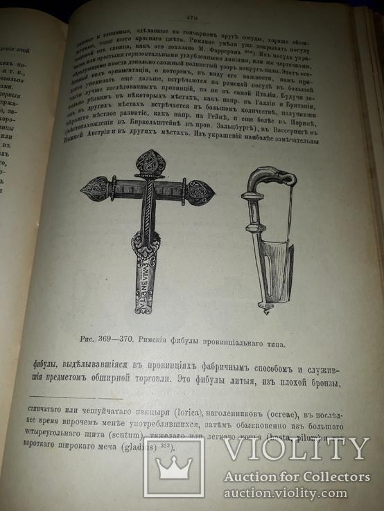1898 Доисторическая археология Европы и в частности славянских земель, фото №4