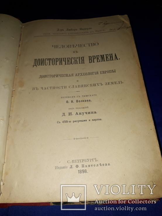 1898 Доисторическая археология Европы и в частности славянских земель, фото №7