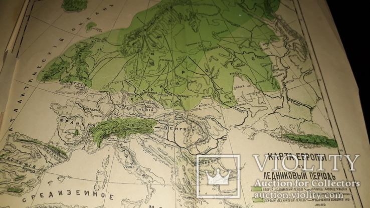 1898 Доисторическая археология Европы и в частности славянских земель, фото №8