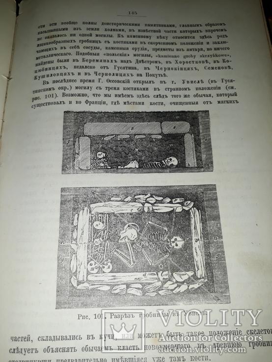 1898 Доисторическая археология Европы и в частности славянских земель, фото №10
