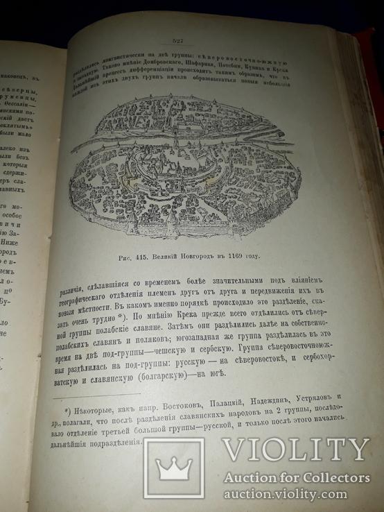 1898 Доисторическая археология Европы и в частности славянских земель, фото №11