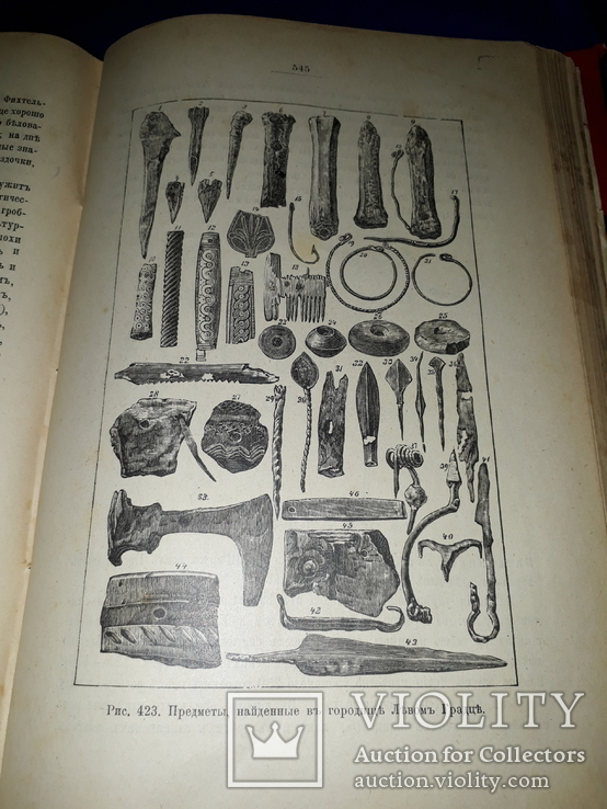 1898 Доисторическая археология Европы и в частности славянских земель, фото №12