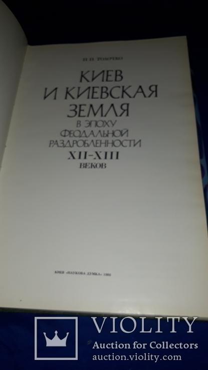 1980 Киев и Киевская Земля в 12-13 веках 34.5х22.5 см., фото №3