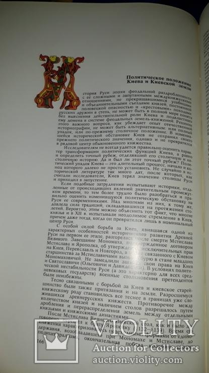 1980 Киев и Киевская Земля в 12-13 веках 34.5х22.5 см., фото №4