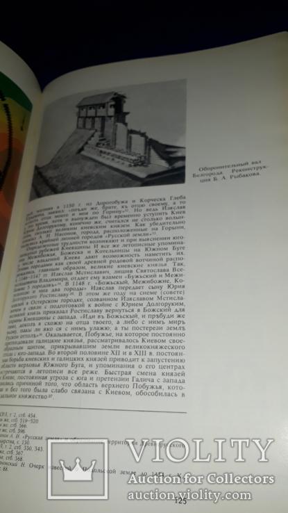 1980 Киев и Киевская Земля в 12-13 веках 34.5х22.5 см., фото №5