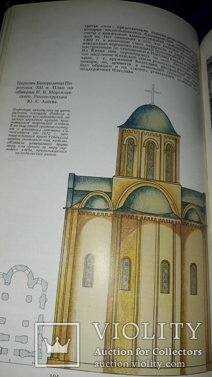 1980 Киев и Киевская Земля в 12-13 веках 34.5х22.5 см., фото №8