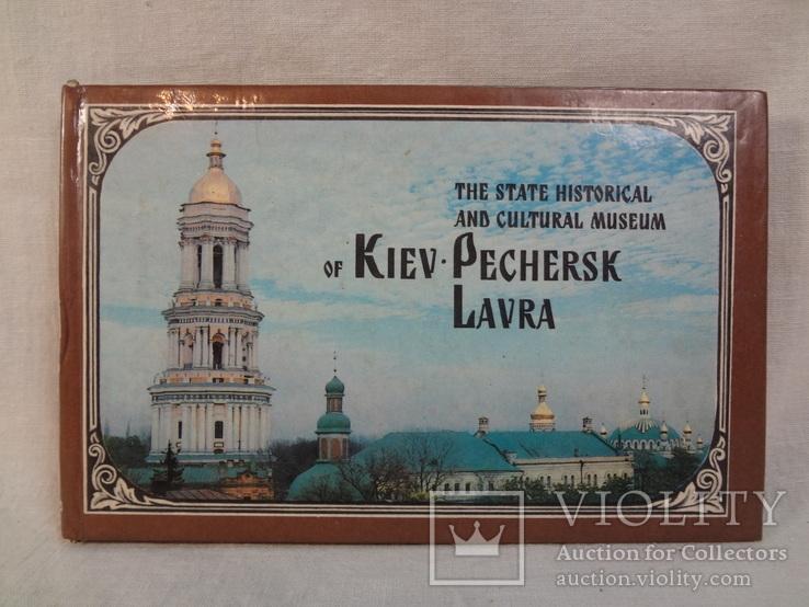 Киево Печерский заповедник, фото №2