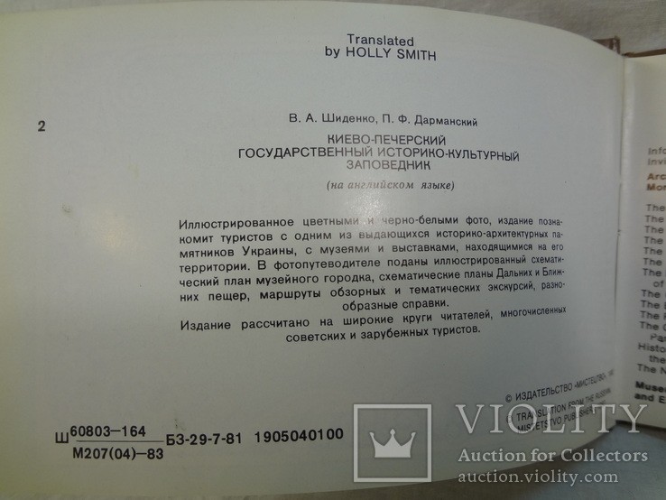Киево Печерский заповедник, фото №3