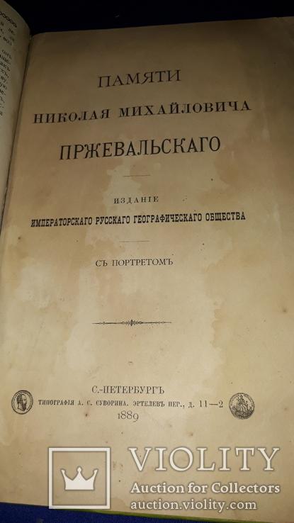 1889 Памяти Пржевальского - 2 книги, фото №2