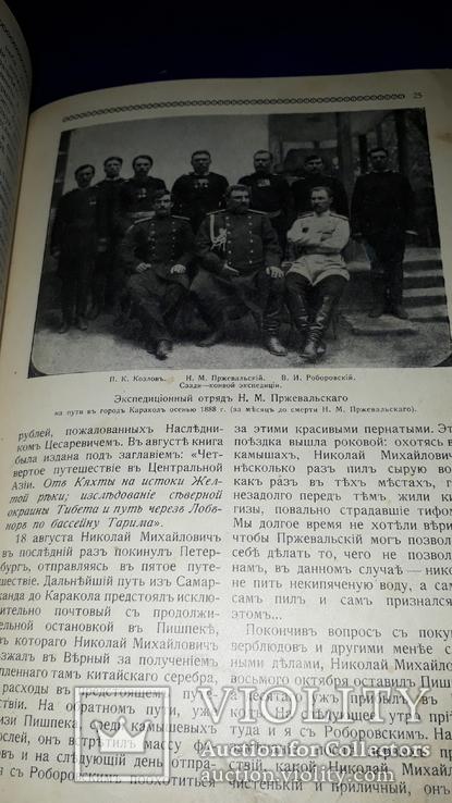 1889 Памяти Пржевальского - 2 книги, фото №3