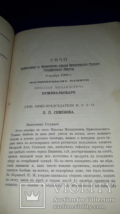 1889 Памяти Пржевальского - 2 книги, фото №6