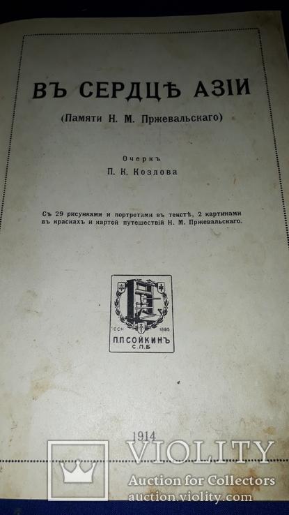1889 Памяти Пржевальского - 2 книги, фото №7