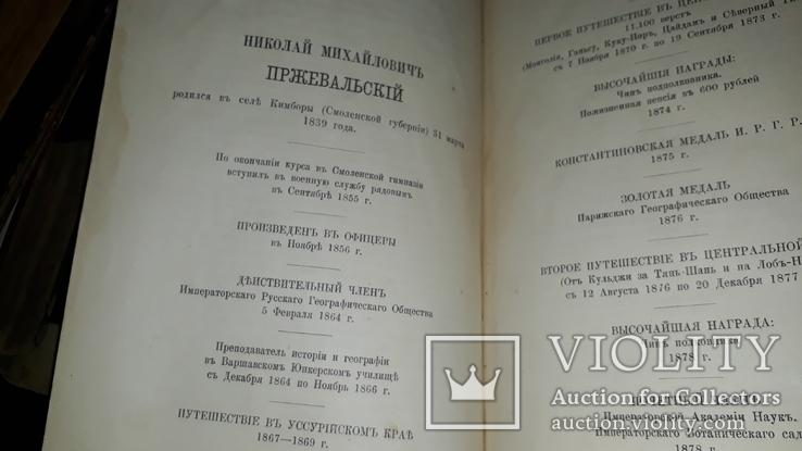 1889 Памяти Пржевальского - 2 книги, фото №8