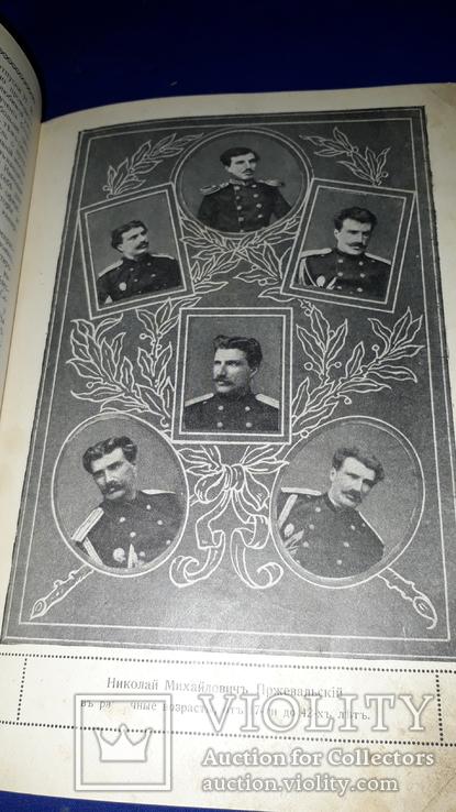 1889 Памяти Пржевальского - 2 книги, фото №10