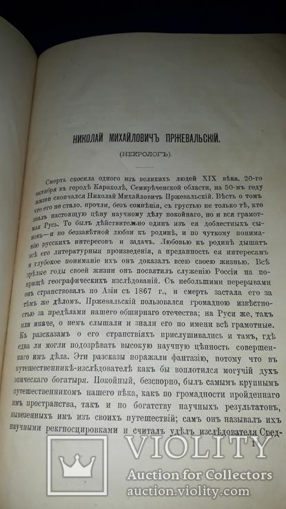 1889 Памяти Пржевальского - 2 книги, фото №12