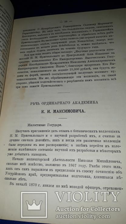 1889 Памяти Пржевальского - 2 книги, фото №13