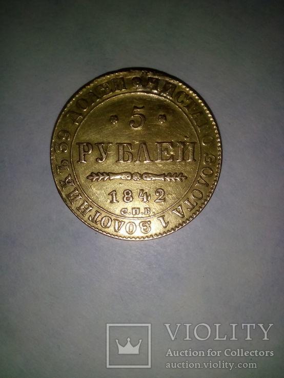 5 рублей 1842 год