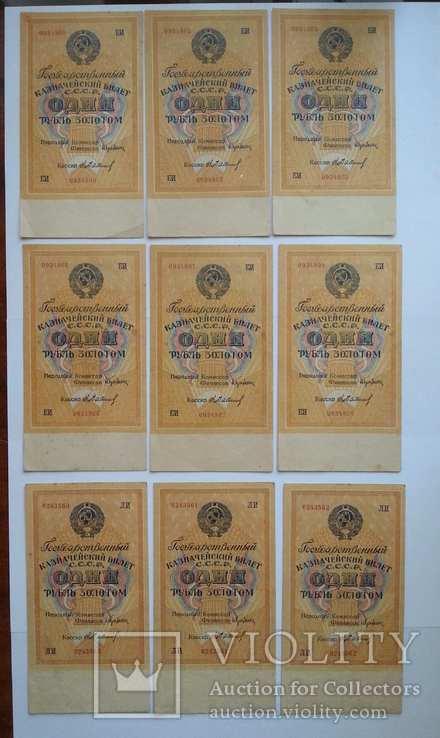 1 рубль золотом 1928 года 9 штук