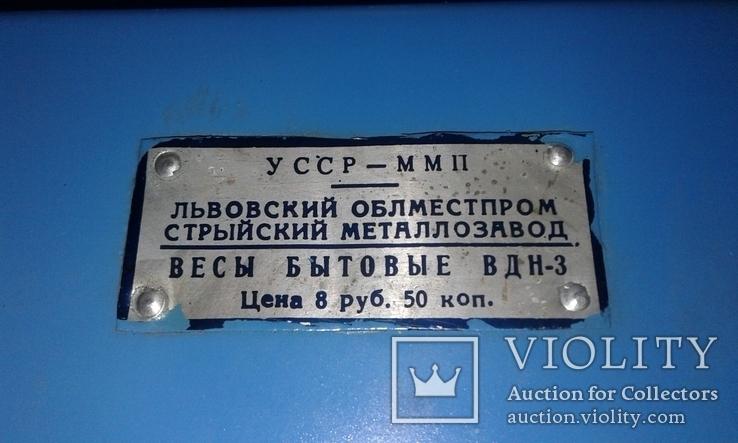 Ваги Стрийський металозавод., фото №3