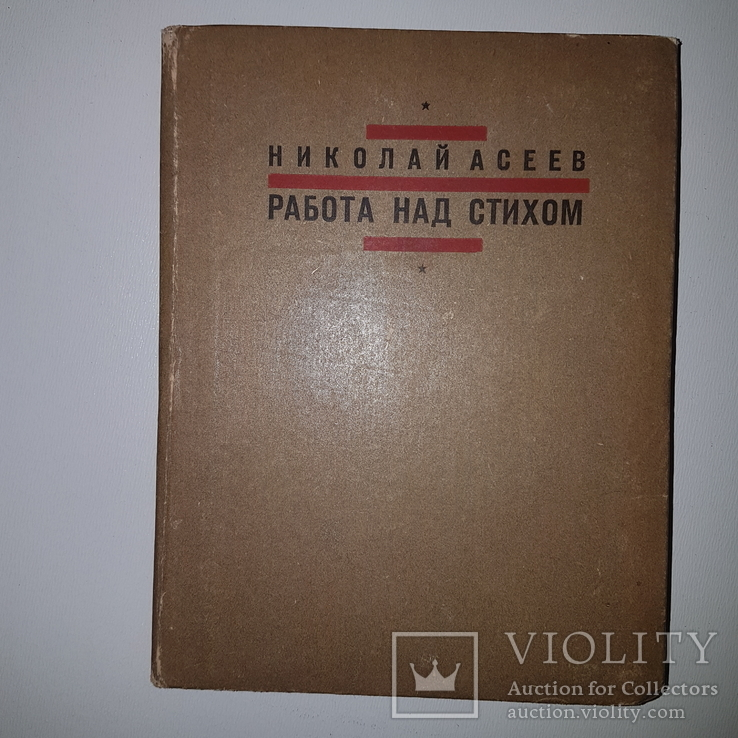 1929 На подарок любителю поэзии. Работа над стихом. Прижизненное. Асеев Николай.
