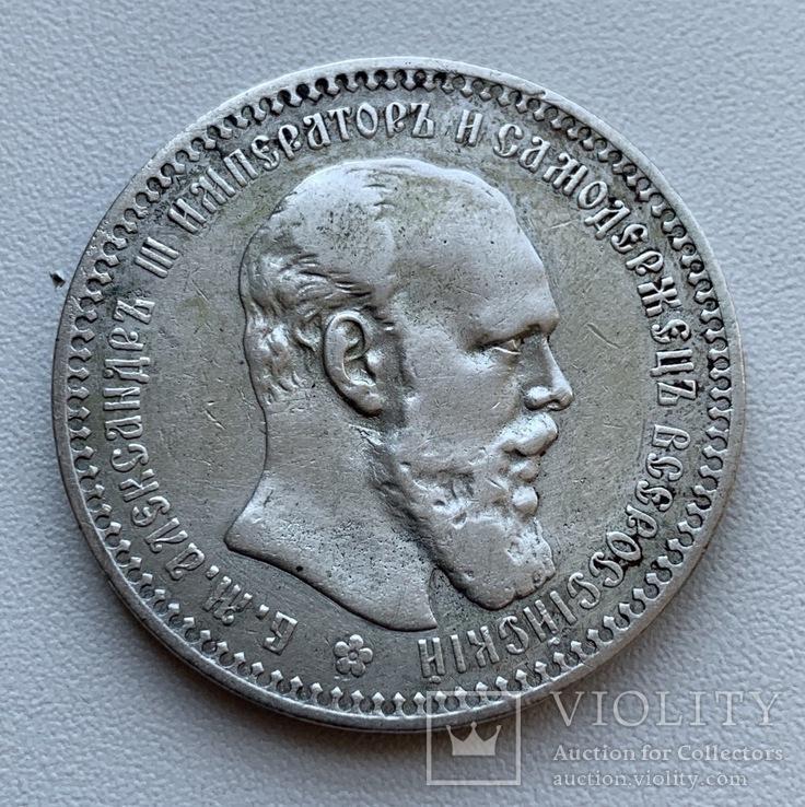 Рубль 1892 г