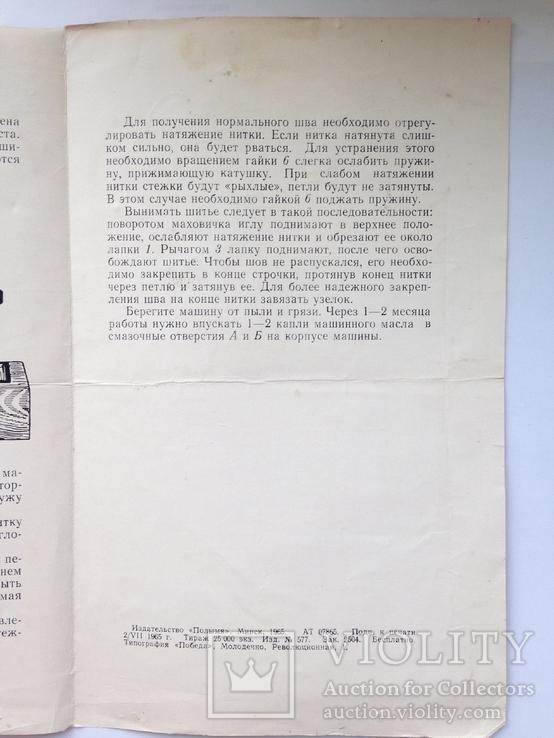Детская швейная машина игрушка  ДМ 1 Оршанский завод ЗШМ 1965 Описание., фото №5