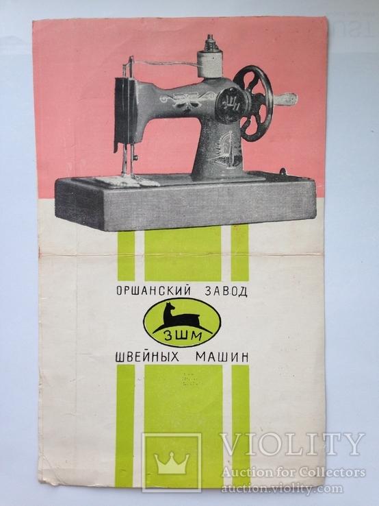 Детская швейная машина игрушка  ДМ 1 Оршанский завод ЗШМ 1965 Описание., фото №7