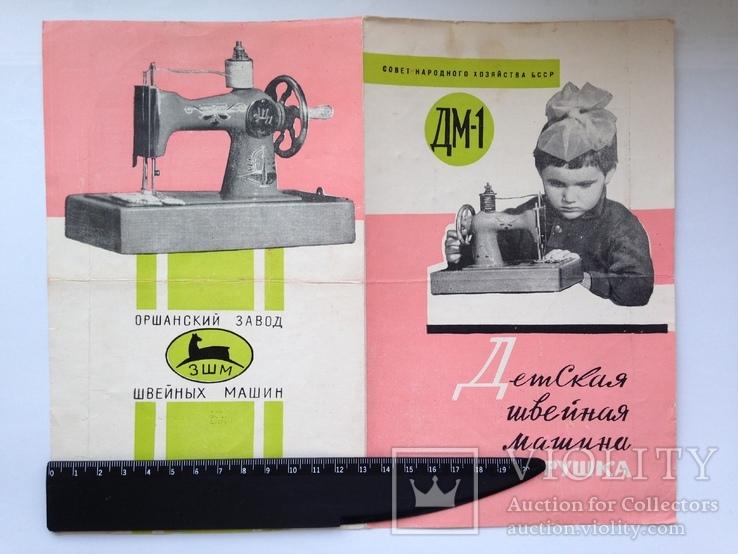 Детская швейная машина игрушка  ДМ 1 Оршанский завод ЗШМ 1965 Описание., фото №8