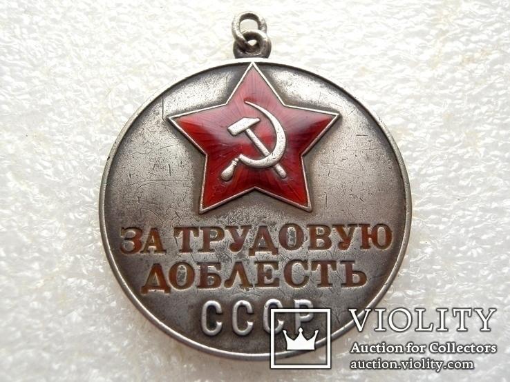 За трудовую доблесть  № 1963 (1939г)