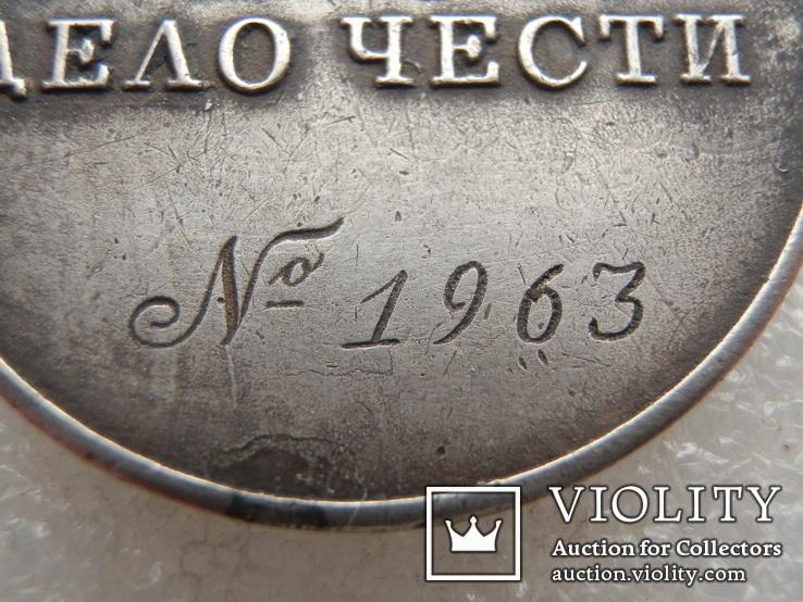 За трудовую доблесть  № 1963 (1939г), фото №7