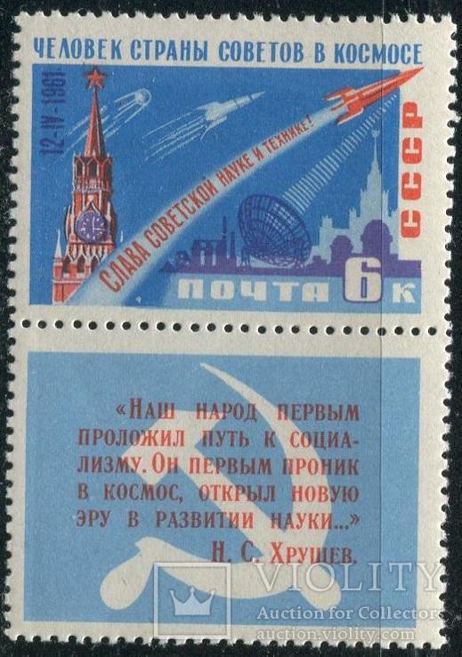 СССР 1961 Гагарин точка разновидность 2469 Ка MNH **