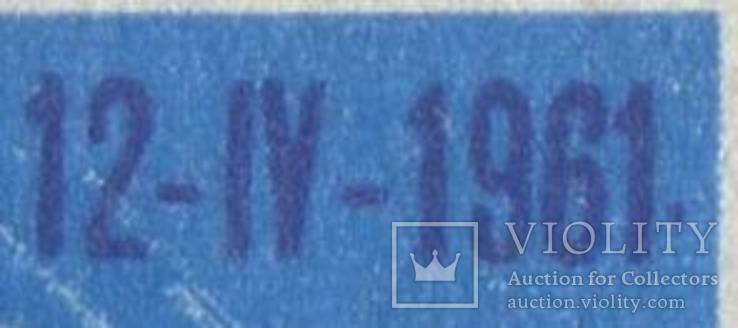 СССР 1961 Гагарин точка разновидность 2469 Ка MNH **, фото №3