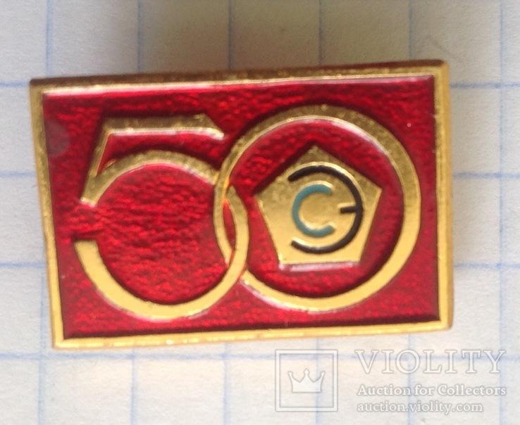 50 лет советской энергетике, фото №2