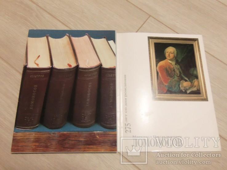Ломоносов Разрезной альбом, фото №3