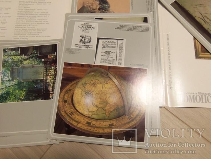 Ломоносов Разрезной альбом, фото №6