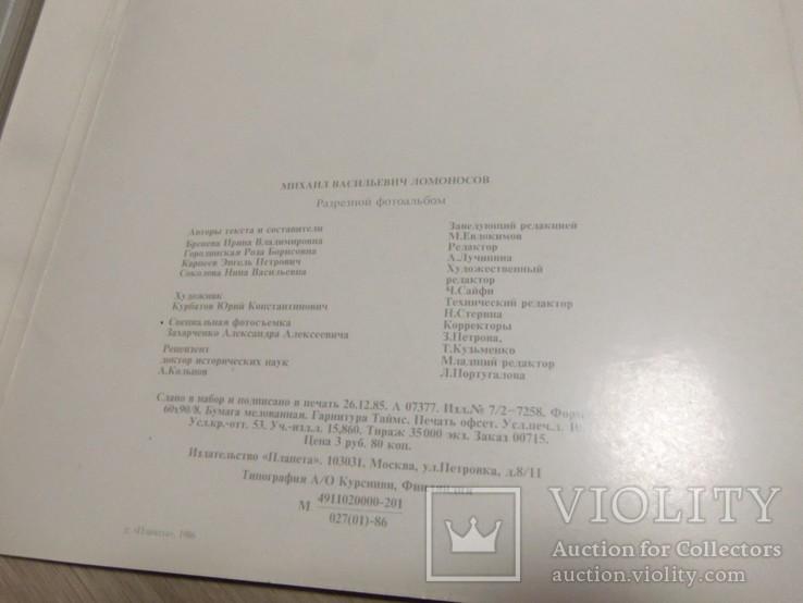 Ломоносов Разрезной альбом, фото №7