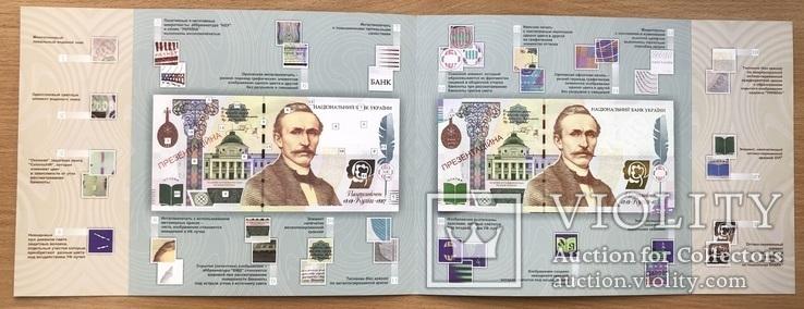Презентаційна банкнота НБУ 2008 року. Пантелеймон Куліш., фото №3