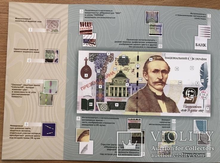 Презентаційна банкнота НБУ 2008 року. Пантелеймон Куліш., фото №4