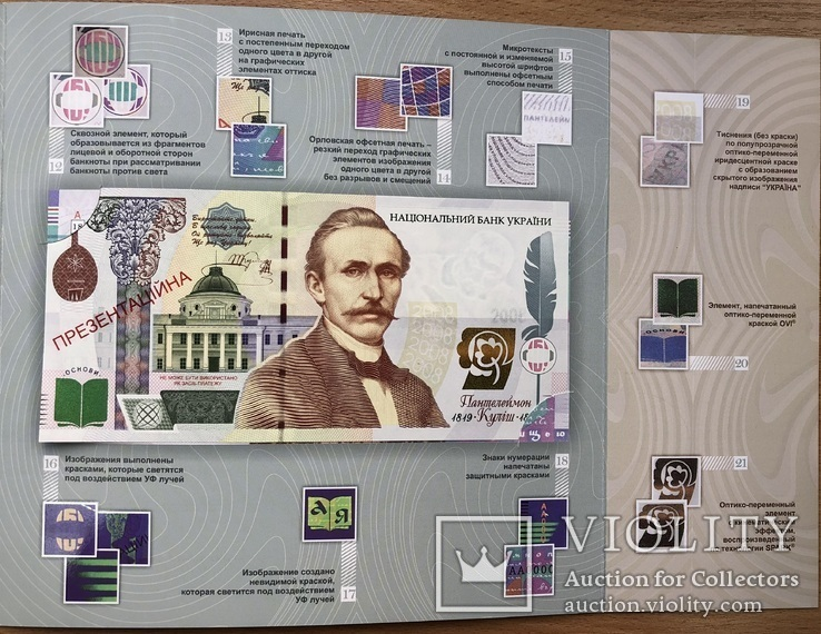 Презентаційна банкнота НБУ 2008 року. Пантелеймон Куліш., фото №5