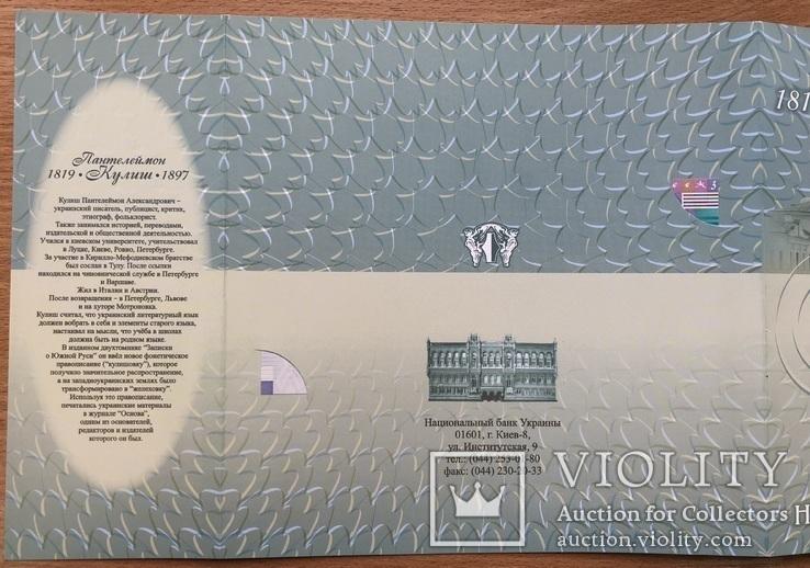 Презентаційна банкнота НБУ 2008 року. Пантелеймон Куліш., фото №8