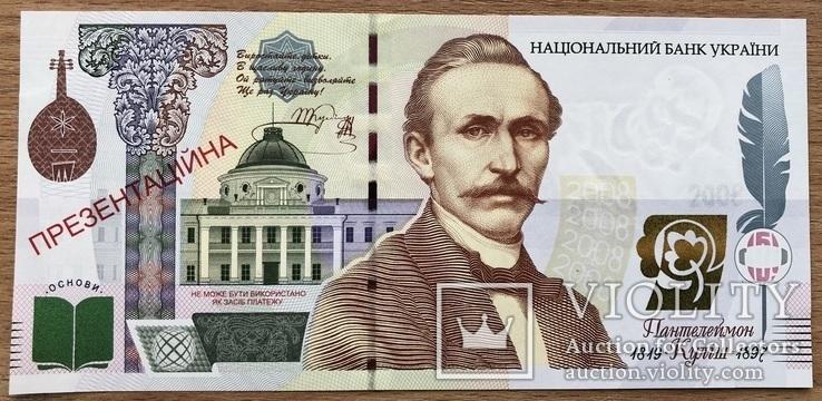Презентаційна банкнота НБУ 2008 року. Пантелеймон Куліш., фото №9