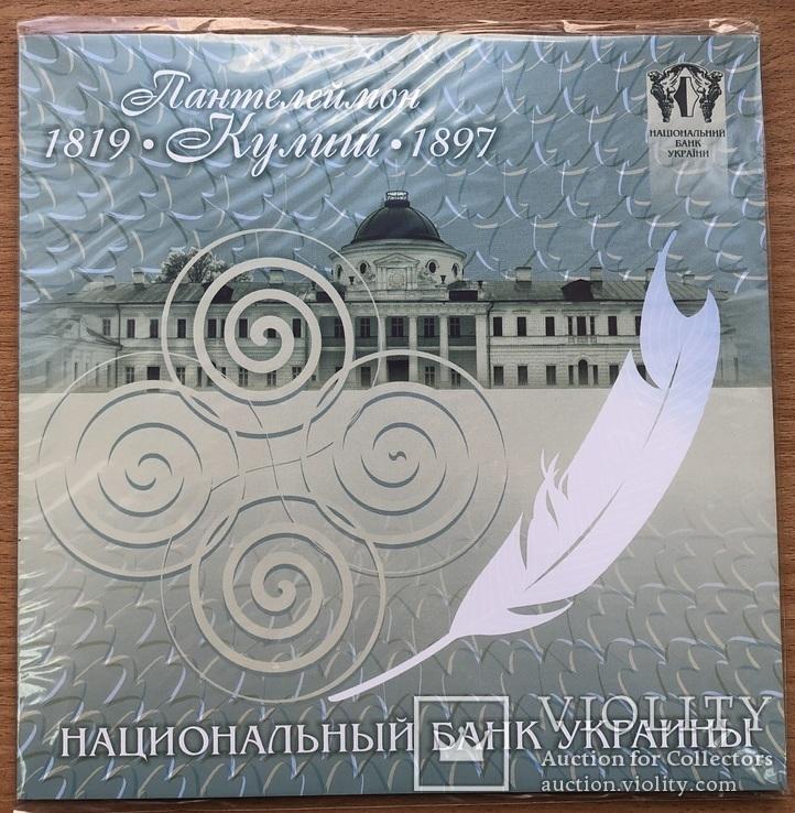 Презентаційна банкнота НБУ 2008 року. Пантелеймон Куліш., фото №12