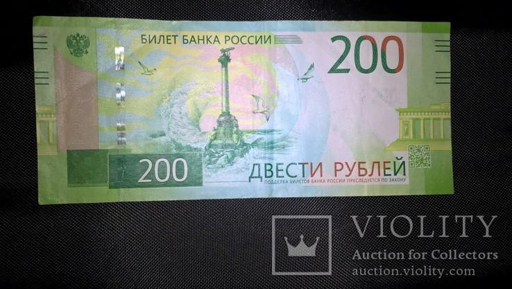 200 рублей РФ 2017 года, фото №2