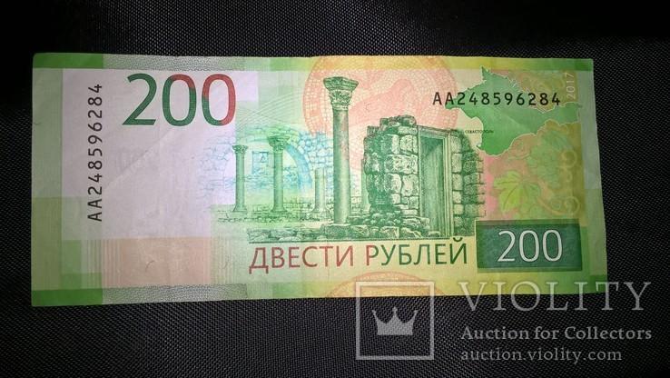 200 рублей РФ 2017 года, фото №3