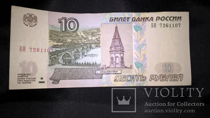10 рублей РФ 1997 года, фото №2