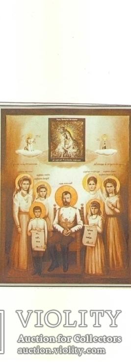Икона святых царственных мучеников Николая, Александры и их детей.