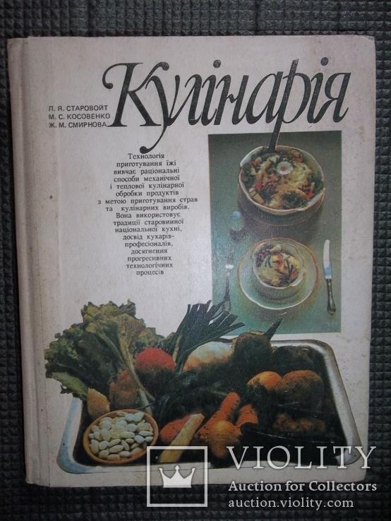 Кулинария., фото №2