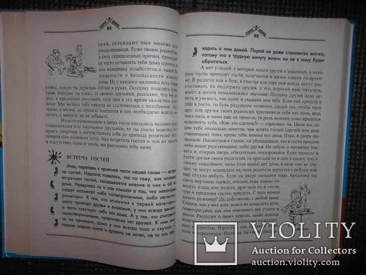 Энциклопедия для современных мальчишек.2001 год., фото №6