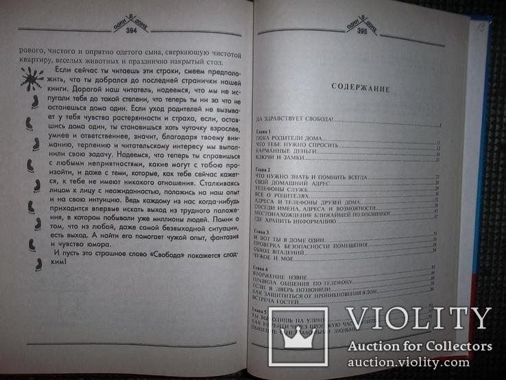Энциклопедия для современных мальчишек.2001 год., фото №9